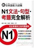 新日本語能力試驗N1文法‧句型‧考題完全解析
