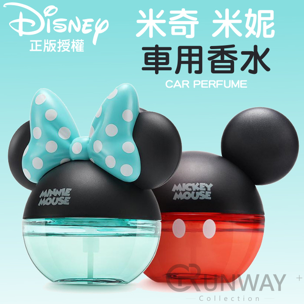 迪士尼正版 米奇米妮造型車用香水