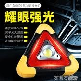 汽修維修LED工作燈磁鐵修車汽車超亮強光充電檢修機修照明手電筒  茱莉亞