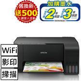 EPSON L3150 Wi-Fi三合一 連續供墨複合機【加購墨水登錄送300】