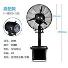 工業噴霧電風扇商用降溫戶外水霧水冷加冰加...