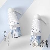 太陽傘防曬防紫外線女遮陽傘兩用口袋簡約晴雨傘【君來佳選】