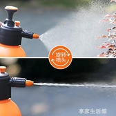 澆花噴壺噴霧瓶園藝家用灑水壺氣壓式噴霧器小型壓力澆水壺噴水壺-享家