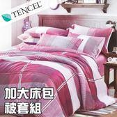 TENCEL天絲加大雙人床包被套四件組【英格麗/素面款】舒柔質感、親膚透氣 #寢國寢城 #台灣製