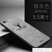 oppor9s手機殼r9splus保護套硅膠oppor9plus手機殼男士款oppo r9splus軟布紋r9m防摔 居優佳品