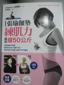 【書寶二手書T7/美容_XEZ】1張瑜伽墊練肌力成功瘦50公斤_金皗原