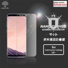 【默肯國際】 Metal Slim 三星 Samsung Galaxy S8 / S8+ 奈米滿版防爆膜 保護膜 螢幕保護貼