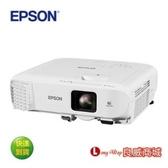 【送HDMI線材】上網登錄保固升級三年~ EPSON 愛普生 EB-2042 3LCD 商務專用投影機