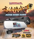 MANHATTAN RS10D 旗艦版【贈 64G】4K SONY EXMOR 雙鏡頭 GPS測速 行車記錄器