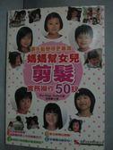 【書寶二手書T8/美容_JLF】媽媽幫女兒剪髮-實務操作50訣_游韻馨, BlueMagicS