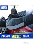 摩托車把套冬季加厚保暖防水電動車電瓶車防風棉護手套男騎行擋風  【快速出貨】