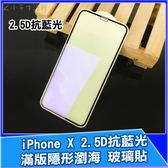 iPhone X 2.5D抗藍光 滿版隱形瀏海 9H鋼化玻璃保護貼 螢幕貼 玻璃貼 螢幕保護貼 滿版保護貼