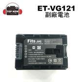 JVC ET-VG121  VG121 副廠電池 副廠 電池 台南-上新