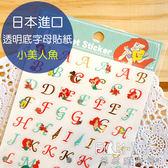 【菲林因斯特】日本進口 透明底 英文字母貼紙 迪士尼 小美人魚 愛麗兒 /照片 手帳 拍立得底片