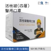 【醫博士】永猷 活性碳醫用口罩 成人50入/盒