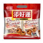 日清添好運甜甜圈餅乾分享包45g*4【愛買】