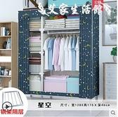 衣櫃簡易布衣櫃現代簡約家用臥室組裝櫃子出租房用收納加粗鋼管掛衣櫥 艾家 LX