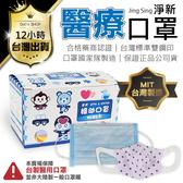 醫療口罩 現貨 淨新醫用口罩(未滅菌) 大人口罩 送濕紙巾!兒童醫療口罩 台灣製 立體口罩 幼兒