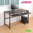 《DFhouse》艾力克多功能電腦桌+主機架(胡桃色)-120CM寬大桌面 書桌 電腦桌 辦公桌 無銳角設計.