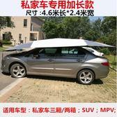 汽車遮陽傘防曬移動傘棚遙控隔熱罩折疊SUV全自動車頂用遮陽擋 法布蕾輕時尚igo