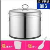 304 不銹鋼米桶米缸家用防潮面桶50 20 斤裝米桶密封儲米箱10kg 【 出貨】