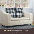 【UHO】香奈兒菱格時尚二人沙發(高級西皮) 免運費HO18-361-3-5
