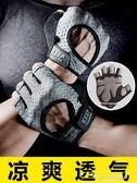 健身手套男護腕半指器械訓練護掌引體向上運動單桿專業擼鐵薄款女『韓女王』