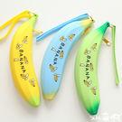 (交換禮物 創意)聖誕-★創意筆袋★趣味banana香蕉筆袋