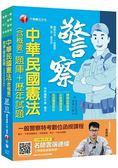 【金榜直達題庫】中華民國憲法(含概要)[題庫 歷年試題 ] [一般警察/警察特考
