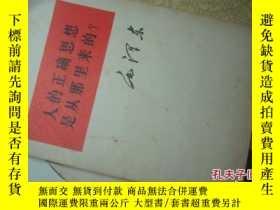 二手書博民逛書店罕見人的正確思想是叢那裏來的?毛澤東Y9236 毛澤東 出版19