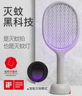 素樂多功能電蚊拍USB充電式家用強力蚊蠅蒼蠅拍滅蚊燈二合一打蚊子神器