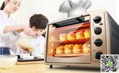 烤箱 ?【搶】九陽烤箱家用烘焙多功能全自動蛋糕電烤箱30升大容量  mks阿薩布魯