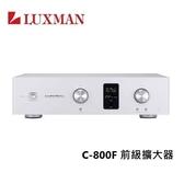 (獨家販售+24期0利率) LUXMAN C-800F 前級擴大器 C800F 公司貨 福利品