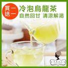 (買1送1)午茶夫人 冷泡烏龍茶 14入/袋 冷泡茶/茶包