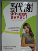 【書寶二手書T8/美容_KHD】掌握代謝90%的肥肉會自己消失_吉莉安‧麥可斯