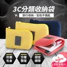【台灣現貨】3C分類收納袋 防震數位收納...