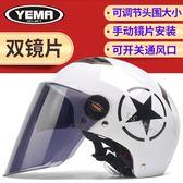 機車頭盔雙鏡片防曬紫外線安全帽輕便半盔