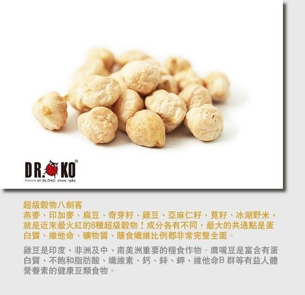【DR.OKO】有機雞豆 鷹嘴豆(500g/包)