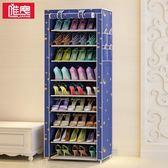 唯良簡易鞋櫃經濟型鞋架多層鐵藝收納防塵牛津布鞋櫃現代簡約組裝igo『潮流世家』