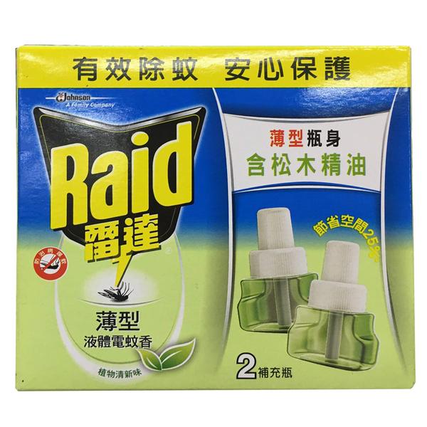 雷達薄型液體電蚊香補充瓶松木精油2入/盒