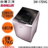 【SANLUX三洋】17kg DD直流變頻超音波單槽洗衣機 SW-17DVG