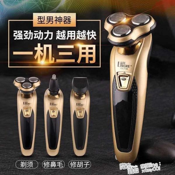 凌科電動剃須刀男水洗刮胡刀多功能三刀頭USB充電式網紅胡須刀頭 618促銷