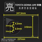 ◆亮面螢幕保護貼 Toyota Sienna 10吋 多媒體導航機 車機保護貼 車用衛星導航 軟性 亮貼 保護膜
