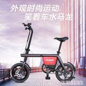 永久電動自行車電瓶車代駕折疊車鋰電池單車助力小型代步車小迷你 MKS免運
