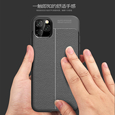 iPhone 11 Pro Max 荔枝紋 內散熱 手機套 全包邊皮紋手機殼 矽膠軟殼 手機殼 質感軟殼 保護殼