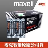 【四十顆】【效期2020/09】  Maxell 四號 AAA 碳鋅電池 乾電池 4號 鬧鐘 時鐘 電子秤 R03