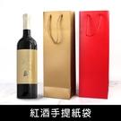 珠友 GB-05115 紅酒手提紙袋/直式/禮品袋/禮物袋/送禮/酒瓶提袋