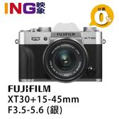【6期0利率】FUJIFILM X-T30+15-45mm f/3.5-5.6 ((銀色)) 恆昶公司貨 KIT組 XT30+15-45