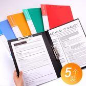 5個彩色A4文件夾雙強力插頁活頁收納檔案夾資料冊單不銹鋼夾子 智能生活館