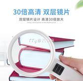 放大鏡30倍手持放大鏡帶LED燈高清高倍兒童小學生老年 麥吉良品